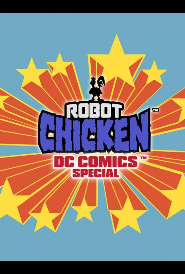 Робоцып: Специально для DC Comics / Robot Chicken: DC Comics Special (2012) смотреть онлайн