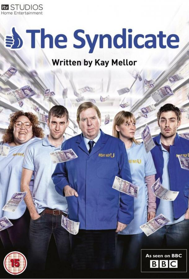Синдикат (2012)