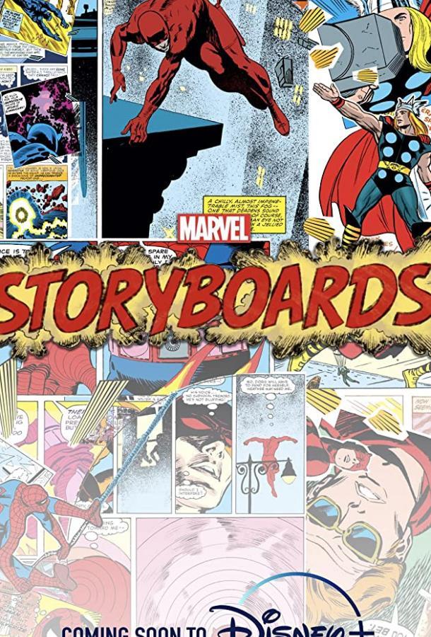 Сериал Раскадровки Marvel / Marvel's Storyboards (2020) смотреть онлайн 1 сезон