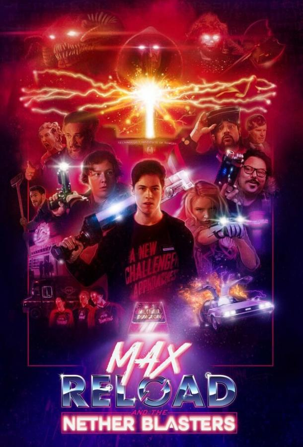 Max Reload and the Nether Blasters () смотреть онлайн в хорошем качестве