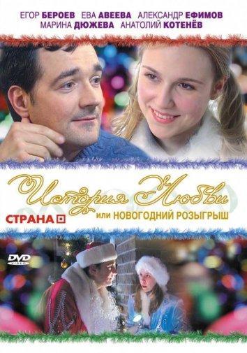 История любви, или Новогодний розыгрыш фильм (2008)
