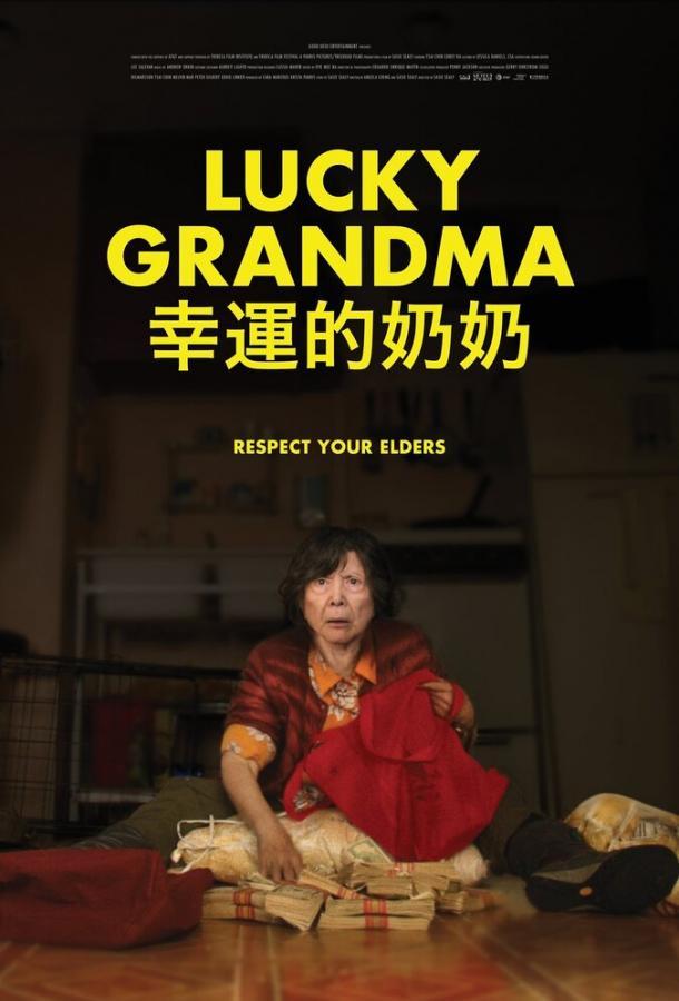 Телохранитель бабушки / Lucky Grandma 2019