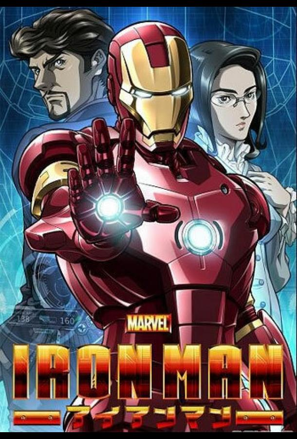 Железный человек / Iron Man 2010 1 сезон 12 серия