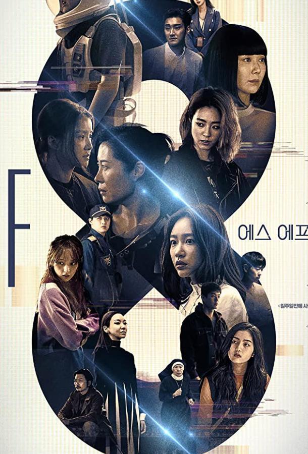 НФ8 сериал (2020)