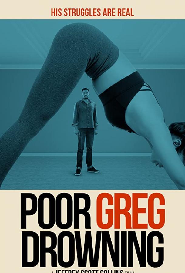 Бедняга Грег идёт ко дну / Poor Greg Drowning 2018