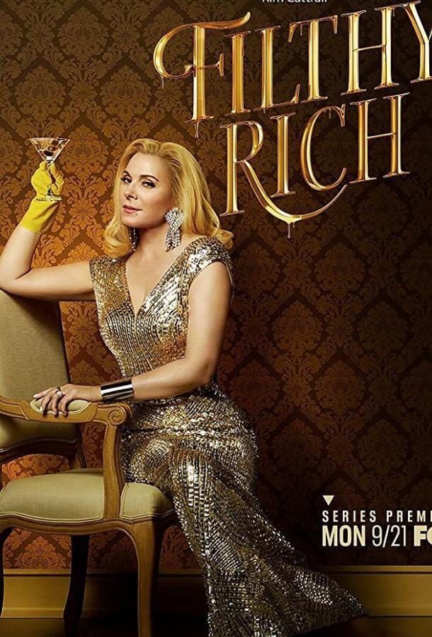 Неприлично богатые
