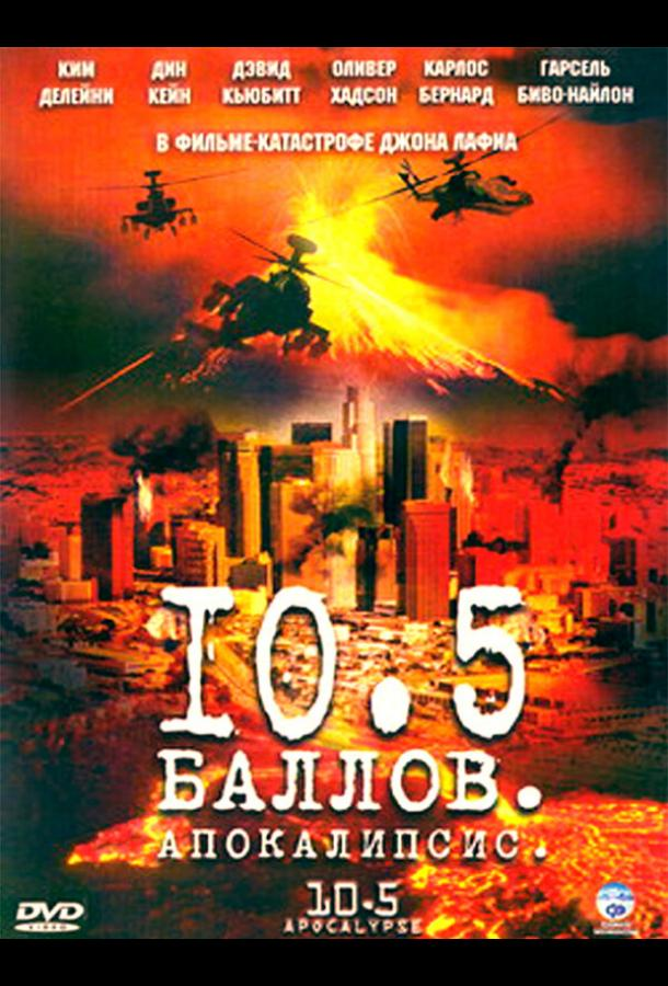 10,5 баллов: Апокалипсис (2006)