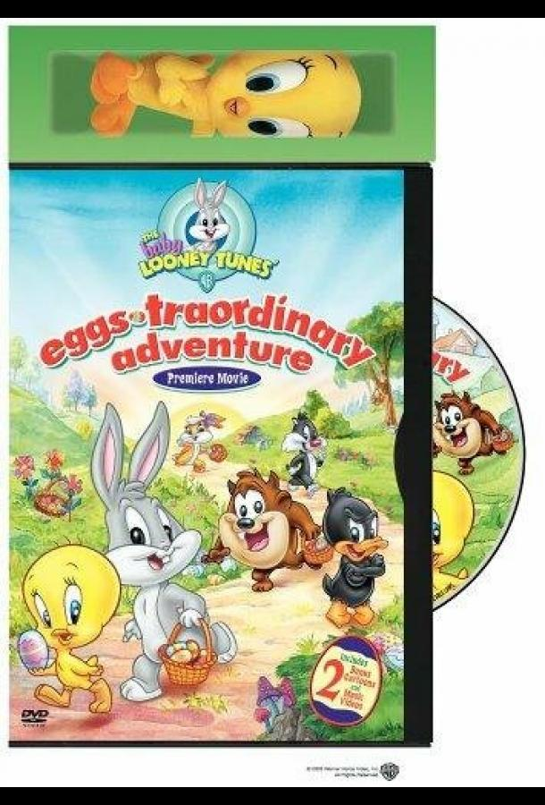 Бэби Луни Тюнз / Baby Looney Tunes: Eggs-traordinary Adventure 2003 1 сезон 2 серия