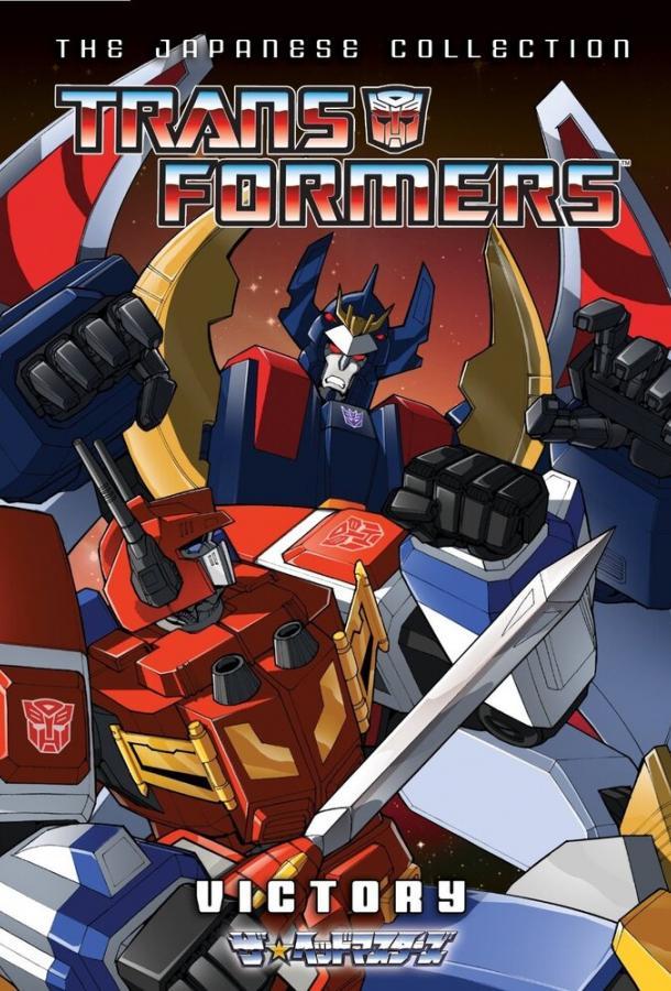 Трансформеры: Виктори / Transformers: Victory 1989 1 сезон 38 серия
