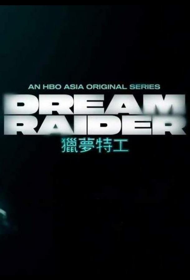 Похититель снов / Lie meng te gong 2020 1 сезон 1 серия