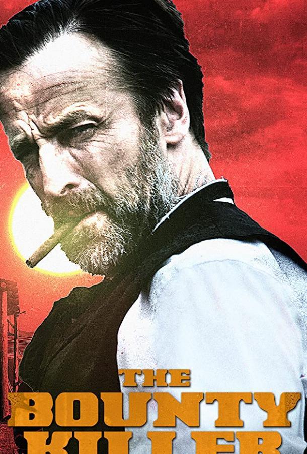 Охотник за Головами / The Bounty Killer (2018) смотреть онлайн