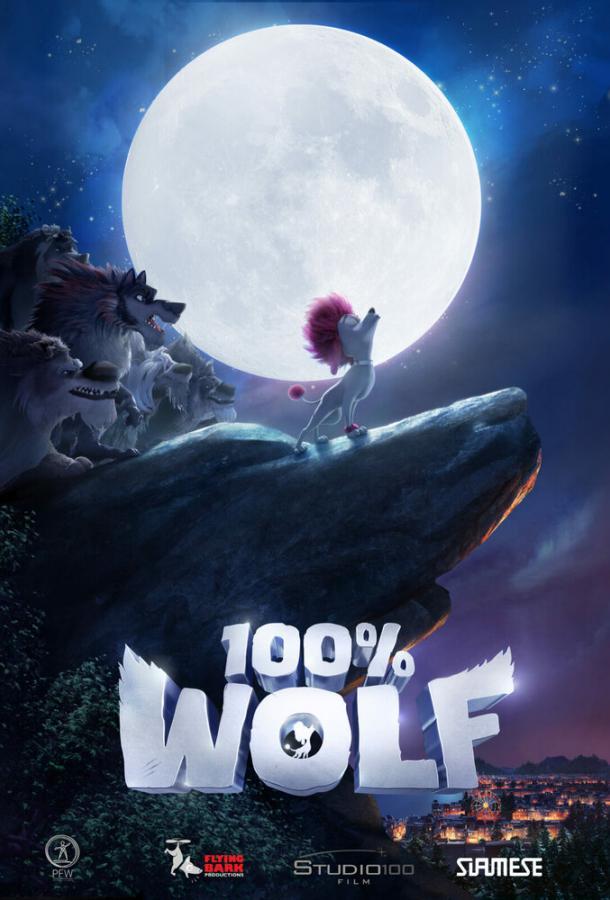 100% Волк/100% Wolf