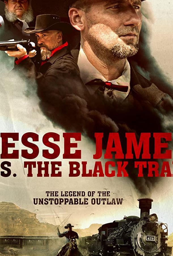 Джесси Джеймс против черного поезда (2018)