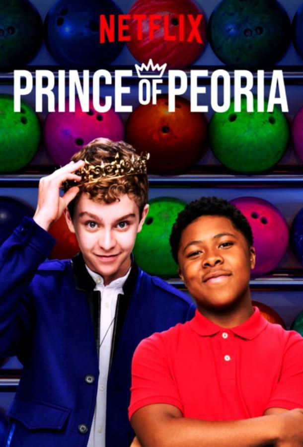 Принц Пеории (2018)