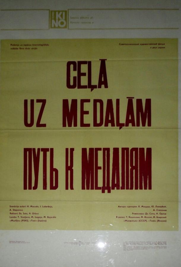 Путь к медалям (1980)
