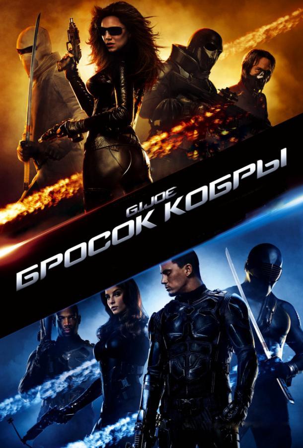 Бросок Кобры (2009)