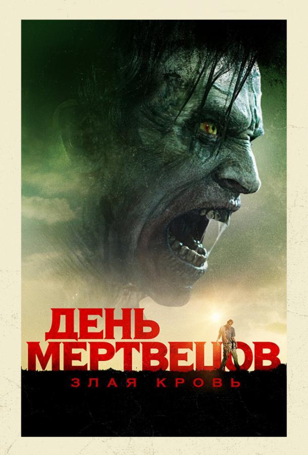 День мертвецов: Злая кровь  (2018).