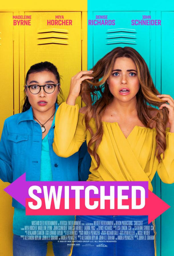 Обмен/Switched