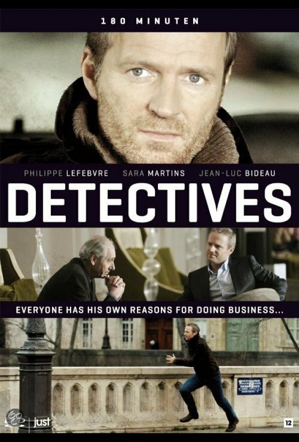 Детективы (2013)