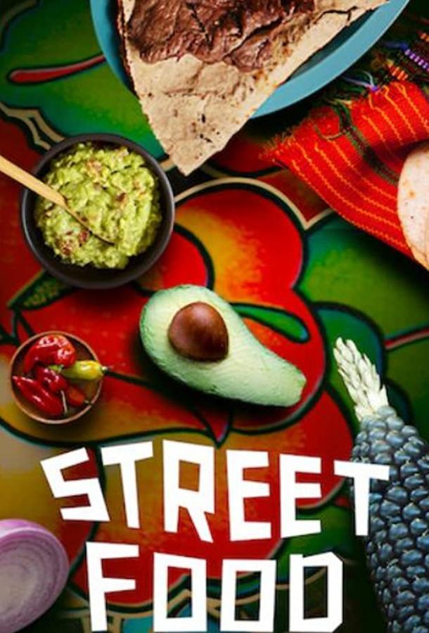 Уличная еда: Латинская Америка/Street Food: Latin America