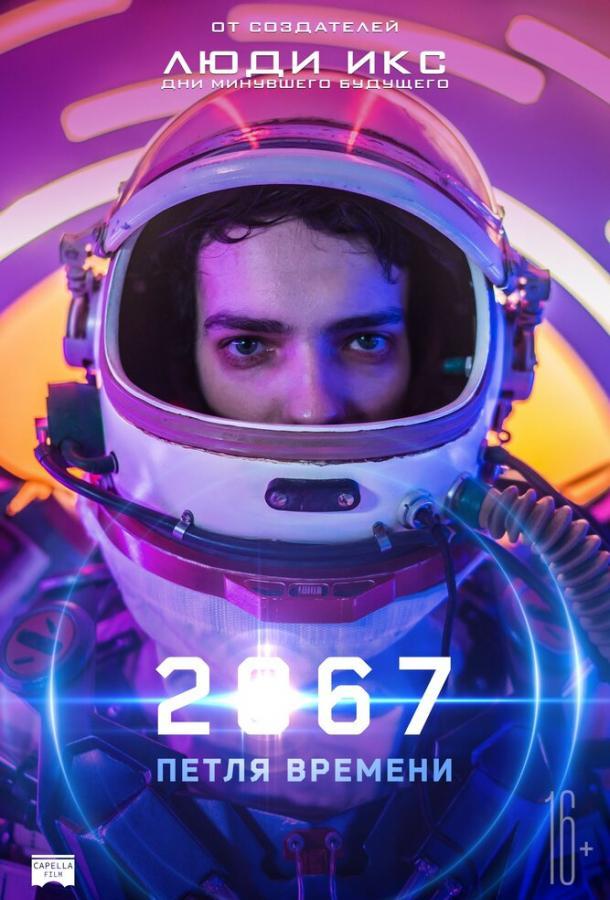 2067: Петля времени  (2020).