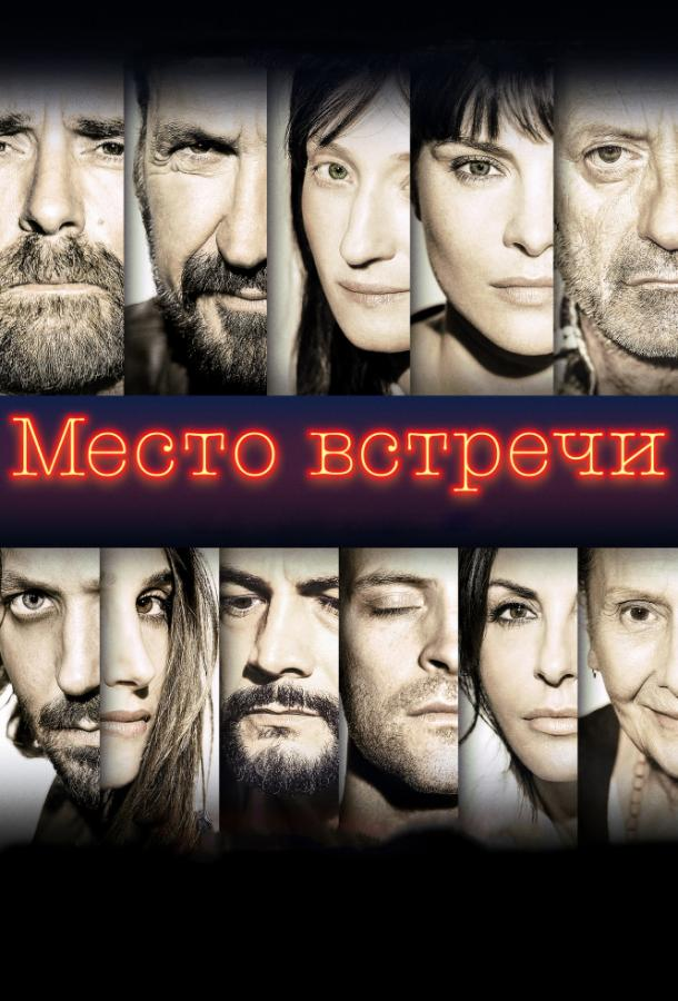 Место встречи фильм (2017)
