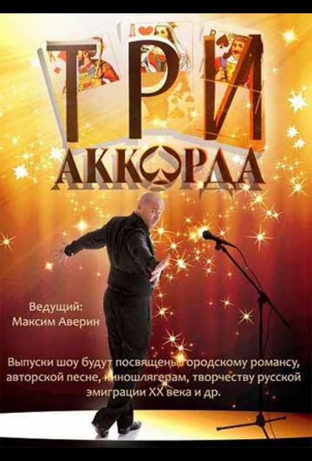 Три аккорда тв шоу (2014)