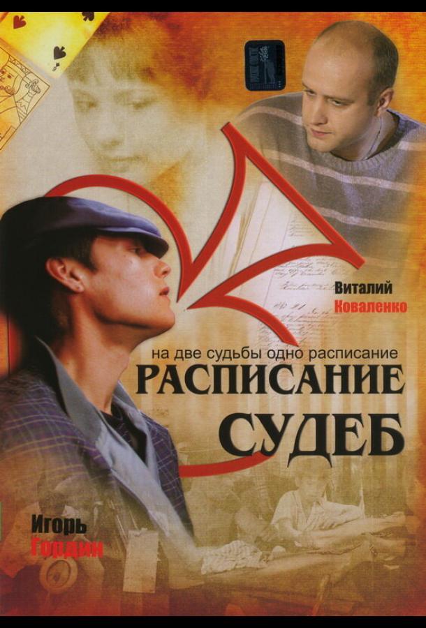 Расписание судеб сериал (2007)