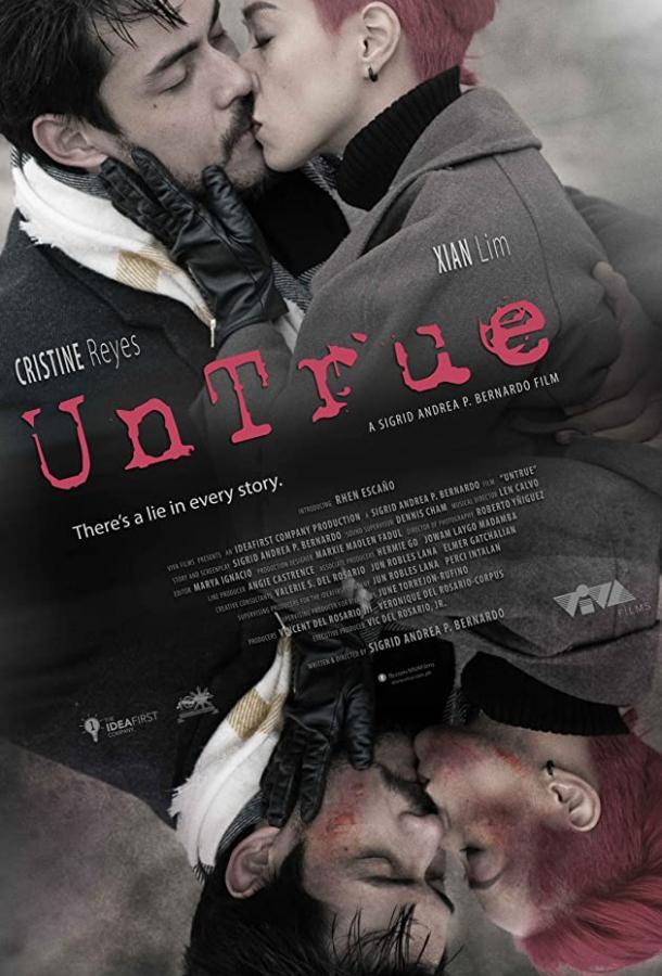 Неправда/UnTrue