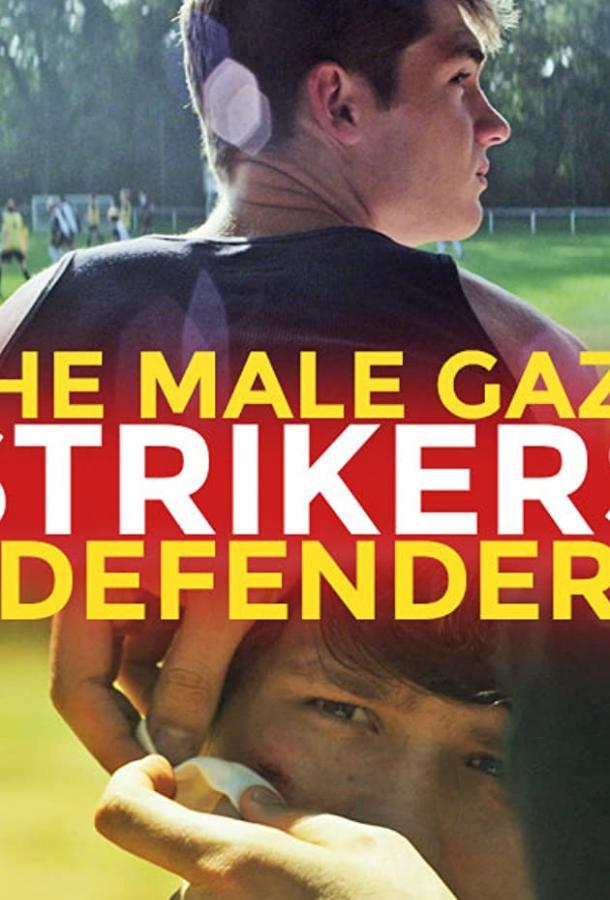 Мужской взгляд: нападающие и защитники/The Male Gaze: Strikers & Defenders