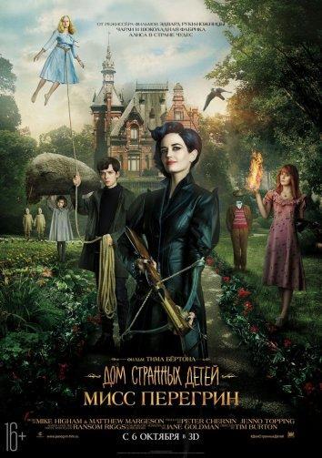Дом странных детей Мисс Перегрин  (2016).