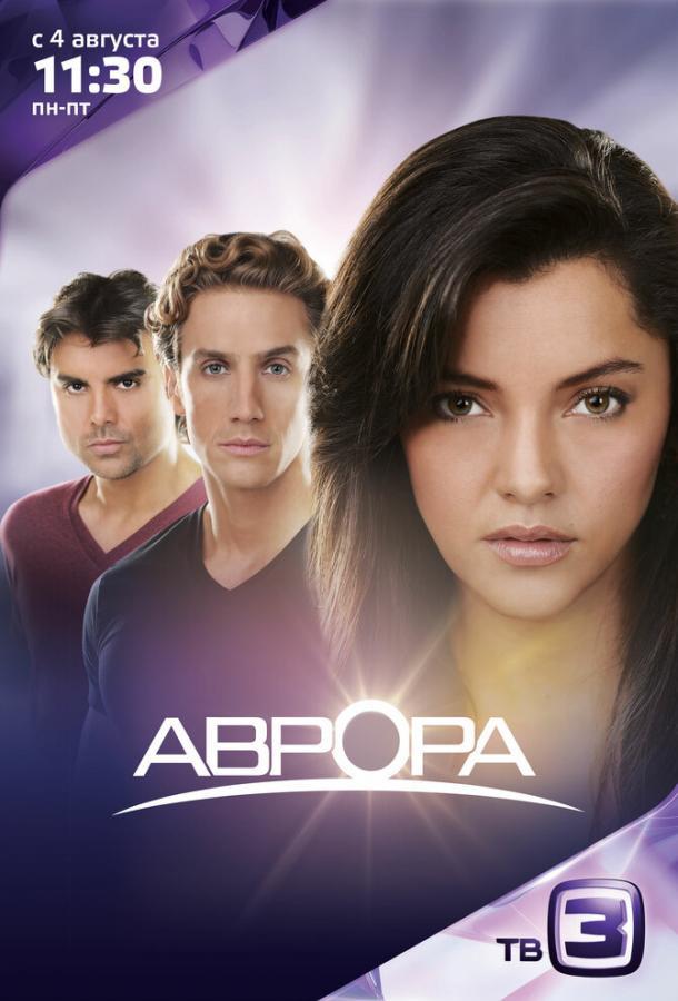 Аврора / Aurora (2010) смотреть онлайн 1 сезон