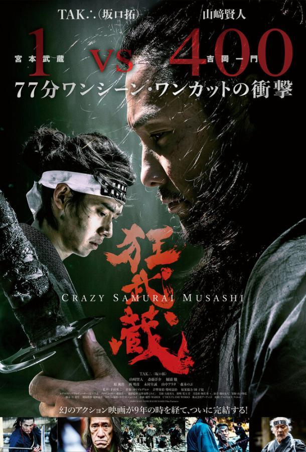 Безумный самурай Мусаси