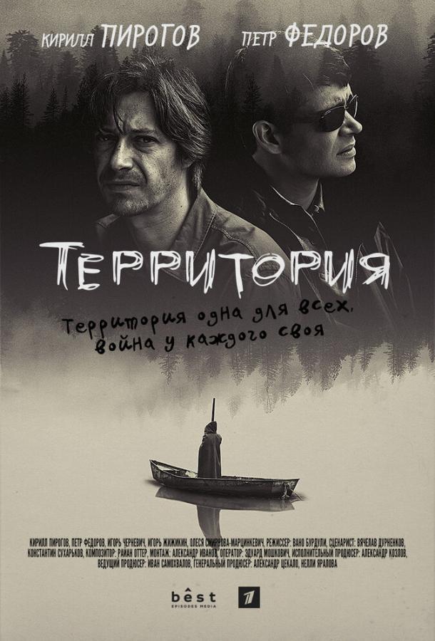 Территория сериал (2019)