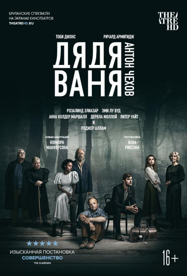 Дядя Ваня фильм (2020)