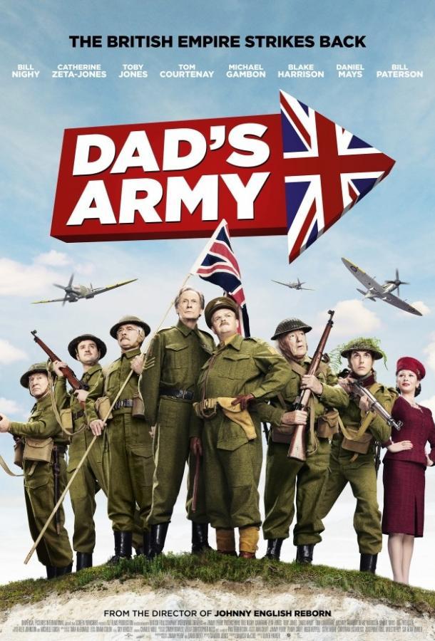 Папашина армия