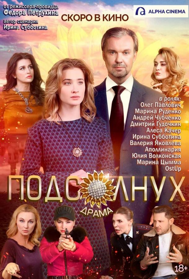 Подсолнух фильм (2019)