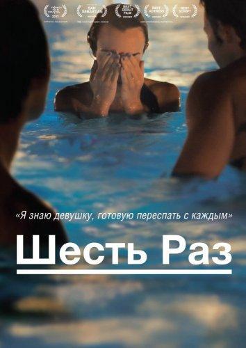 Шесть раз фильм (2012)