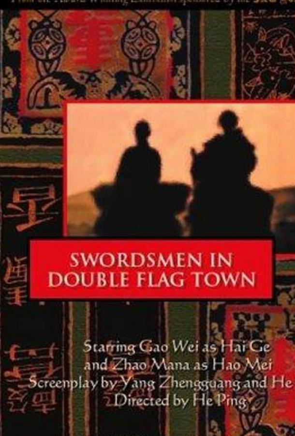 Воин в селении Двух Флагов
