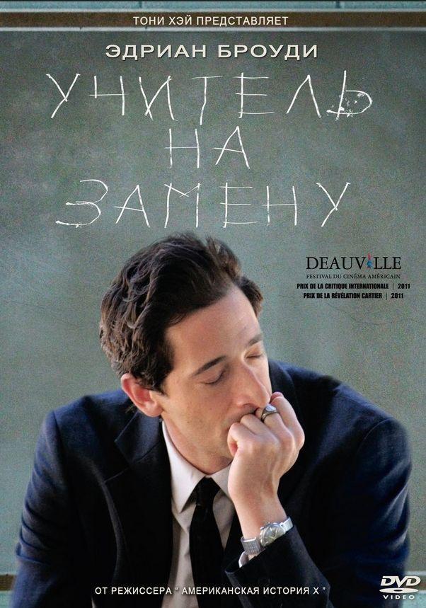 Учитель на замену фильм (2011)