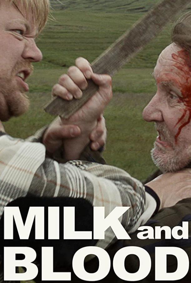 Молоко и кровь