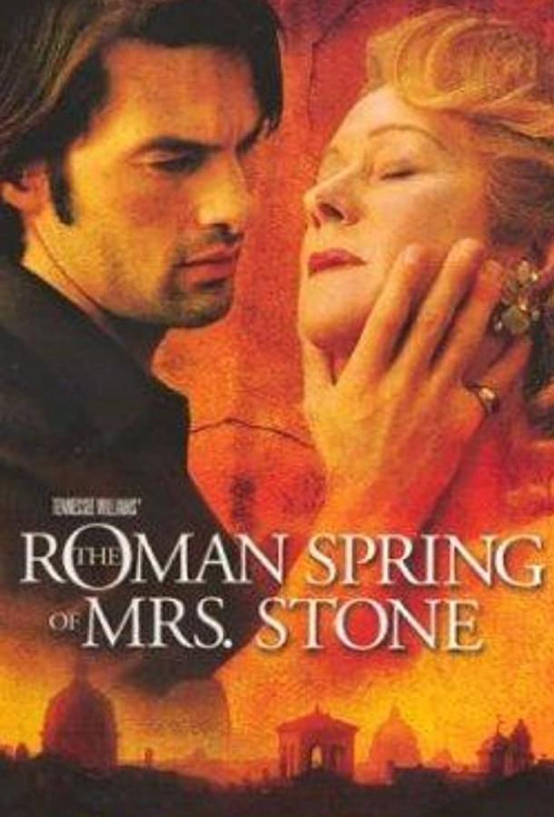 Римская весна миссис Стоун (ТВ) фильм (2003)