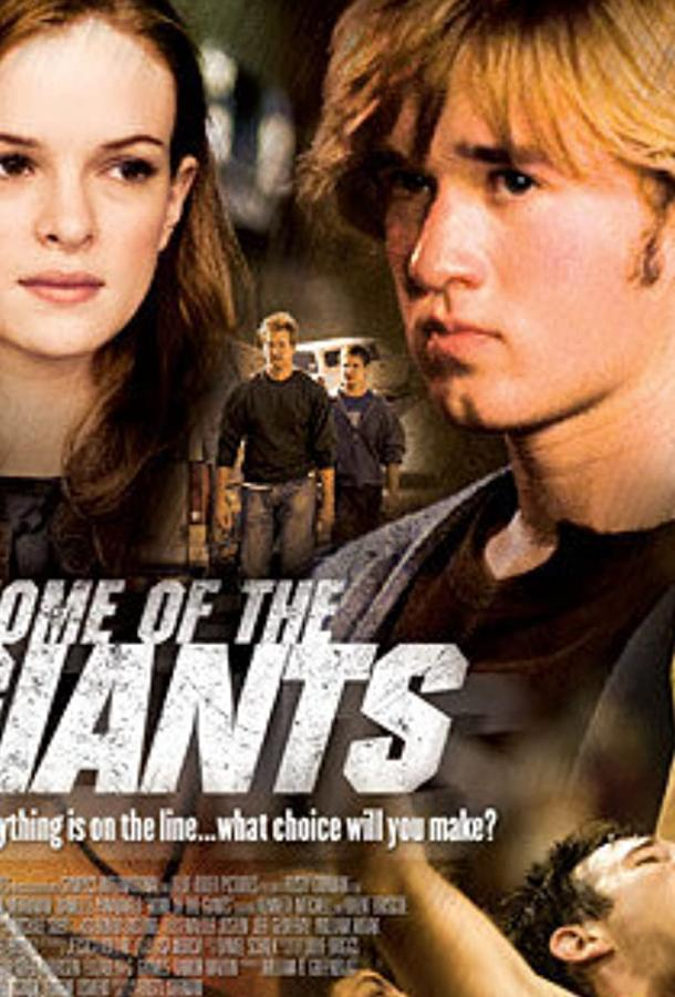 Дом гигантов фильм (2007)