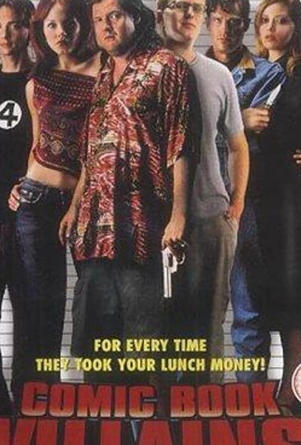 Негодяи из комиксов фильм (2002)