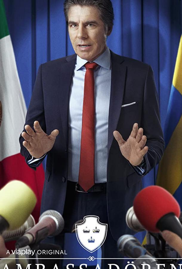 Посол (Швеция)