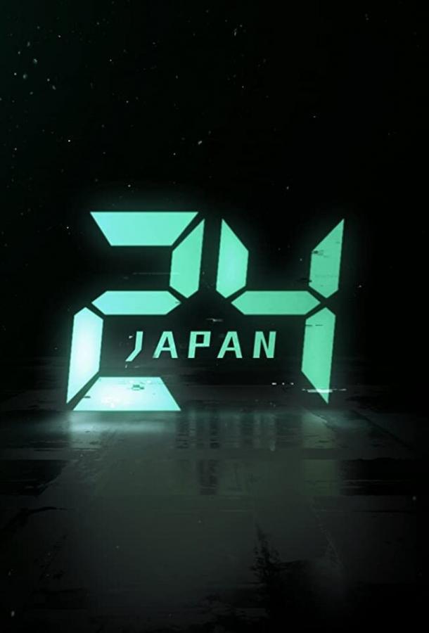24 часа: Япония