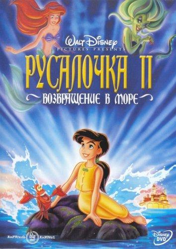 Русалочка 2: Возвращение в море  (2000).