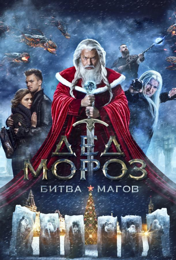 Дед Мороз. Битва Магов фильм (2016)