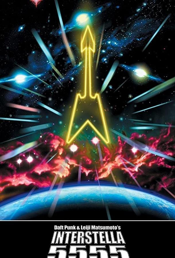 Интерстелла 5555: История секретной звездной системы (2003) смотреть бесплатно онлайн