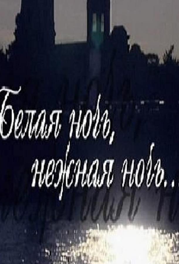 Белая ночь, нежная ночь фильм (2008)